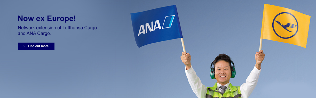 ANA cooperation news.